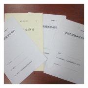 翻译合同前需要做好的准备工作有哪些