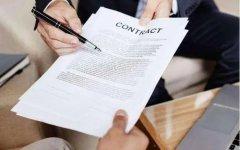 关于合同翻译的一些要求