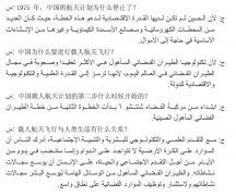 阿拉伯语翻译有哪些需要注意的事项