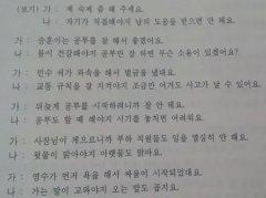 韩语翻译的注意事项有哪些