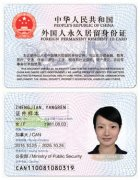 身份证翻译模板